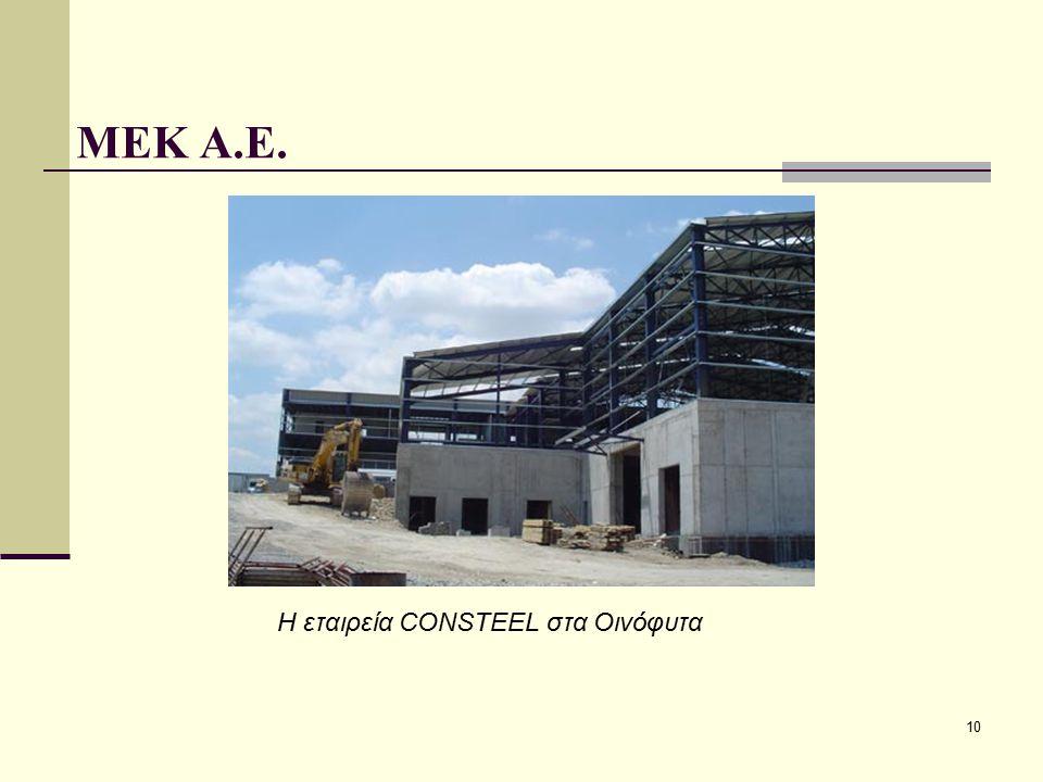 10 ΜΕΚ Α.Ε. Η εταιρεία CONSTEEL στα Οινόφυτα