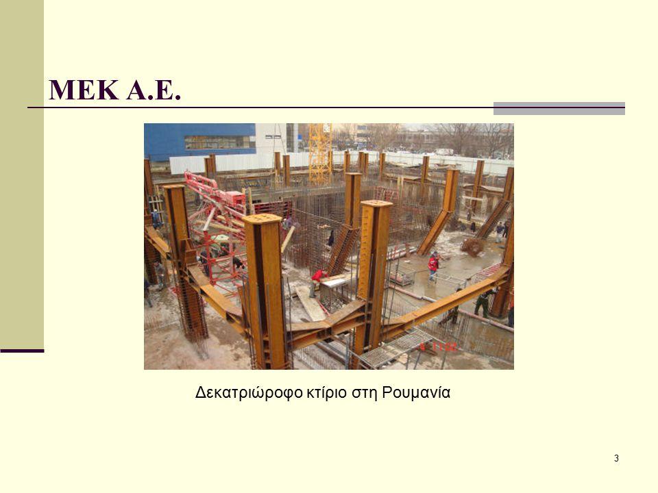 3 ΜΕΚ Α.Ε. Δεκατριώροφο κτίριο στη Ρουμανία