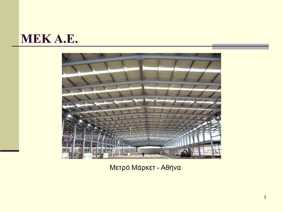 5 ΜΕΚ Α.Ε. Mετρό Mάρκετ - Αθήνα