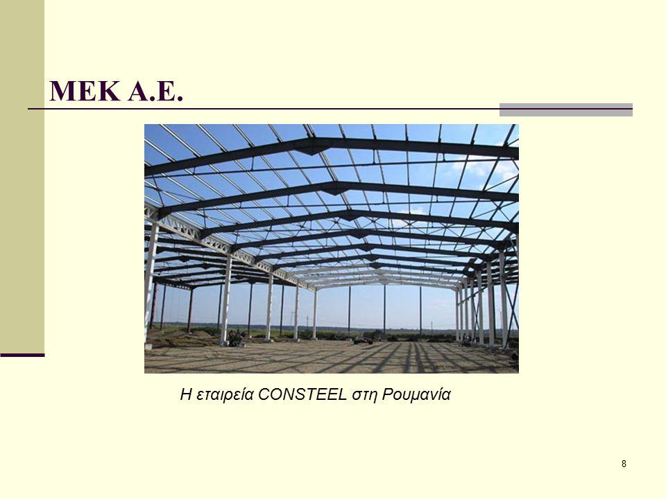 8 ΜΕΚ Α.Ε. Η εταιρεία CONSTEEL στη Ρουμανία