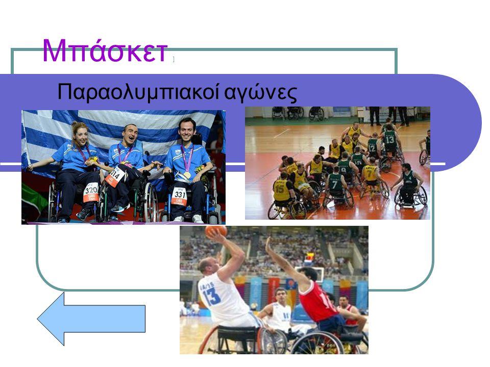 Μπάσκετ [1] Παραολυμπιακοί αγώνες