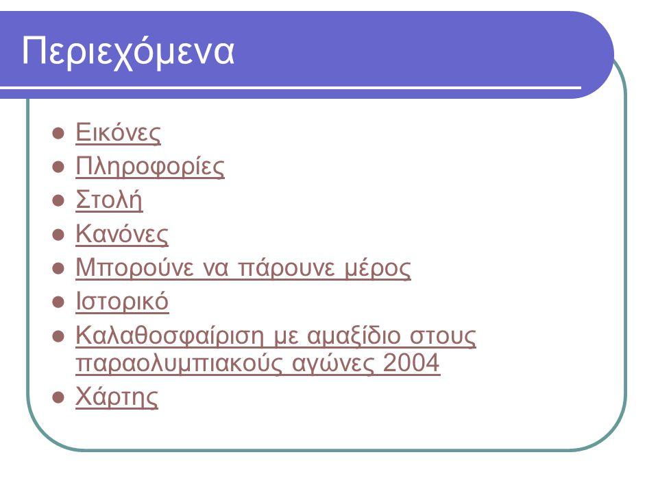 Περιεχόμενα Εικόνες Πληροφορίες Στολή Κανόνες Μπορούνε να πάρουνε μέρος Ιστορικό Καλαθοσφαίριση με αμαξίδιο στους παραολυμπιακούς αγώνες 2004 Καλαθοσφ