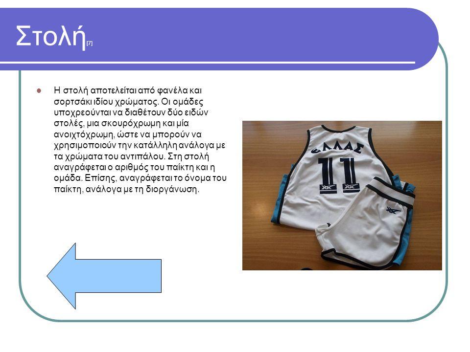 Στολή [7] Η στολή αποτελείται από φανέλα και σορτσάκι ιδίου χρώματος. Οι ομάδες υποχρεούνται να διαθέτουν δύο ειδών στολές, μια σκουρόχρωμη και μία αν