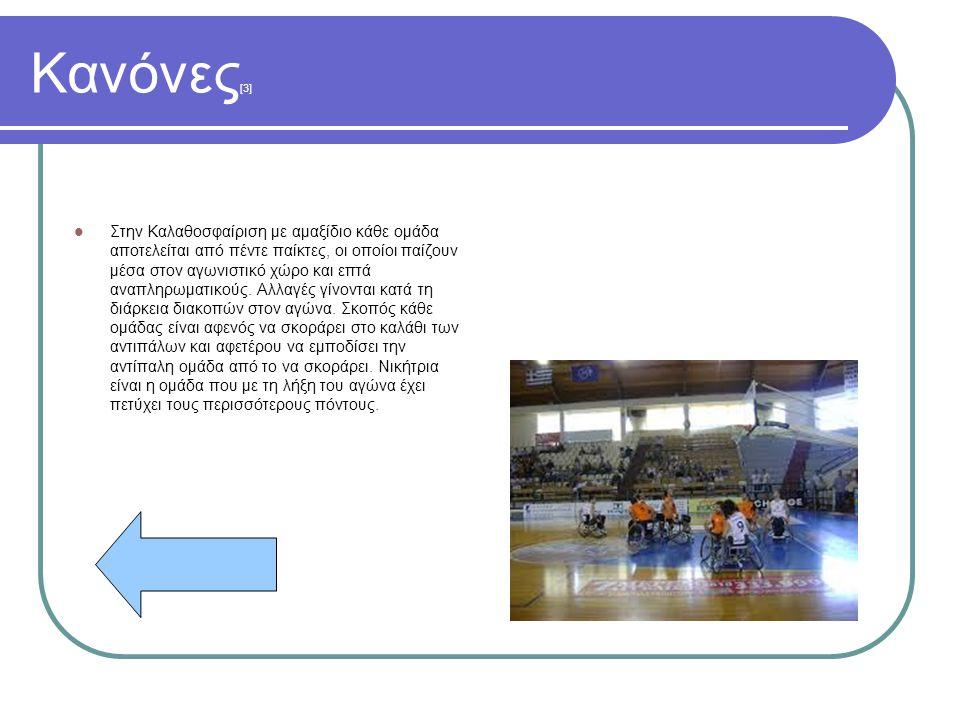 Κανόνες [3] Στην Καλαθοσφαίριση με αμαξίδιο κάθε ομάδα αποτελείται από πέντε παίκτες, οι οποίοι παίζουν μέσα στον αγωνιστικό χώρο και επτά αναπληρωματ