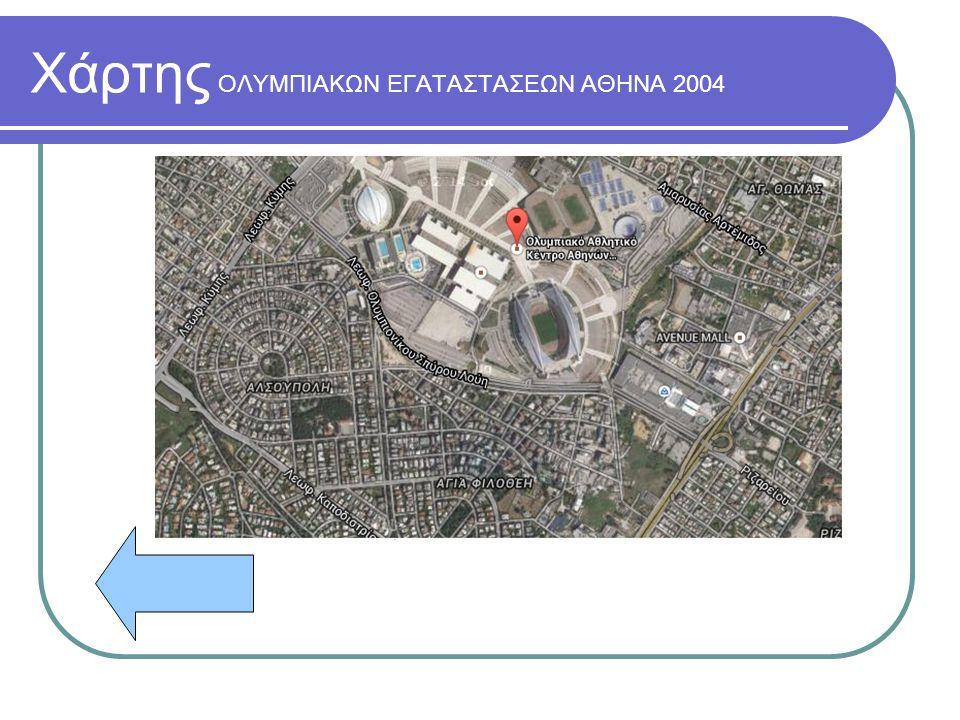 Χάρτης ΟΛΥΜΠΙΑΚΩΝ ΕΓΑΤΑΣΤΑΣΕΩΝ ΑΘΗΝΑ 2004