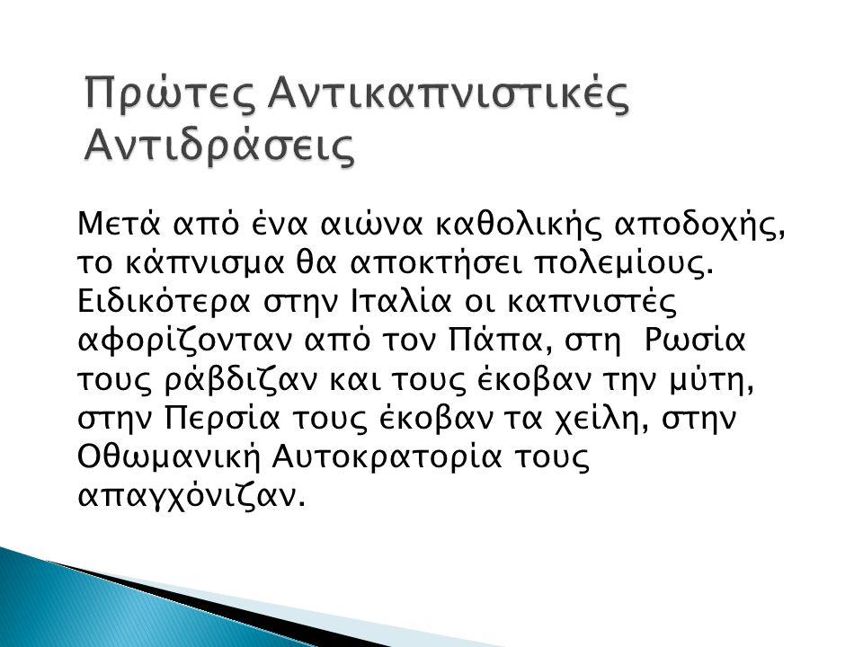 Στην Ελλάδα οι πρώτες καπνοκαλλιέργειες εντοπίζονται στην Θεσσαλονίκη στα τέλη του 16 ου αιώνα.