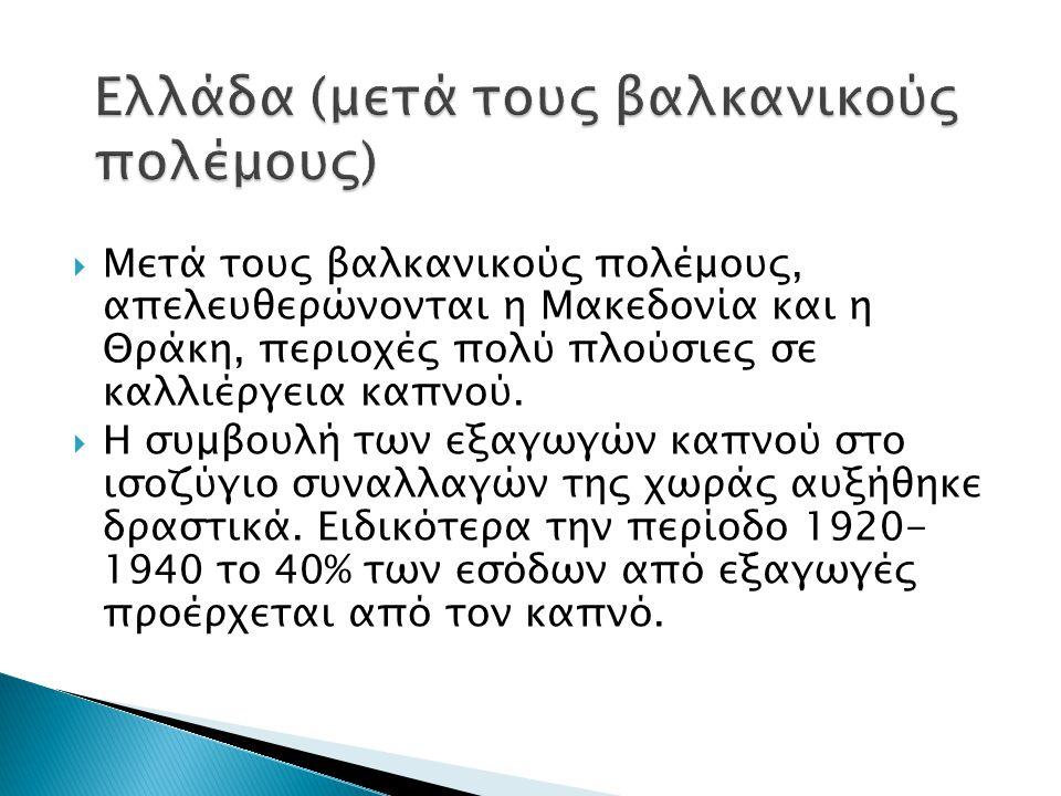  Μετά τους βαλκανικούς πολέμους, απελευθερώνονται η Μακεδονία και η Θράκη, περιοχές πολύ πλούσιες σε καλλιέργεια καπνού.
