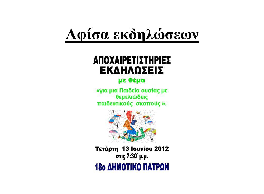 Αφίσα εκδηλώσεων