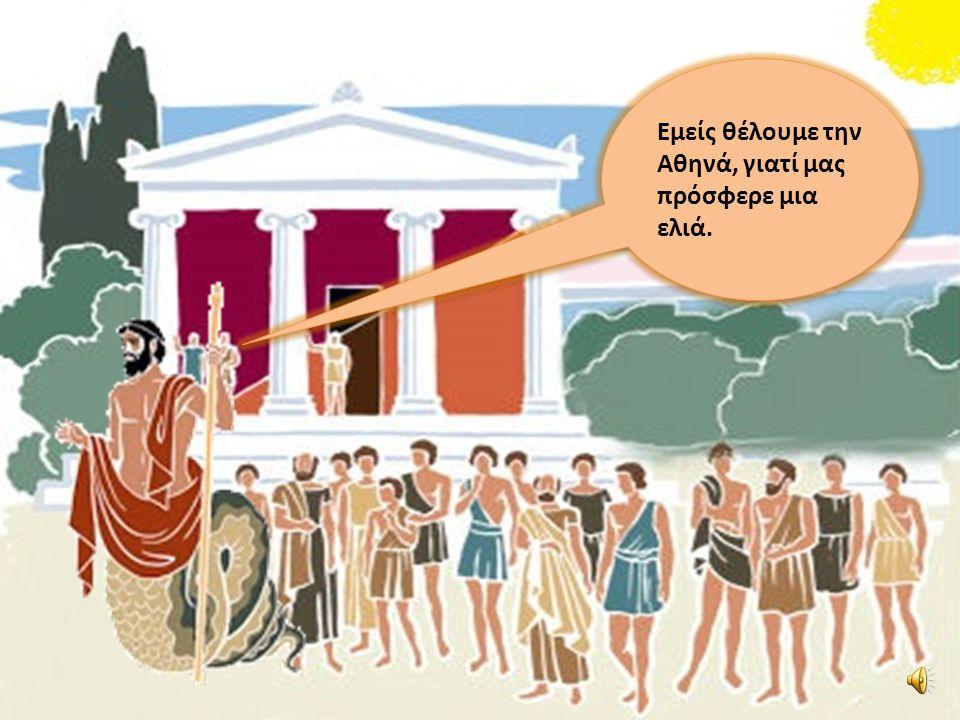 Εμείς θέλουμε την Αθηνά, γιατί μας πρόσφερε μια ελιά.