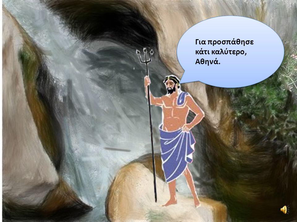 Για προσπάθησε κάτι καλύτερο, Αθηνά.