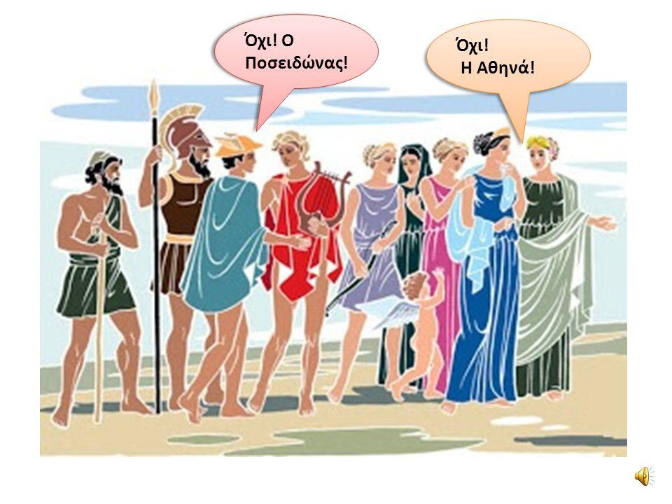Όχι! Ο Ποσειδώνας! Όχι! Η Αθηνά! Όχι! Η Αθηνά!