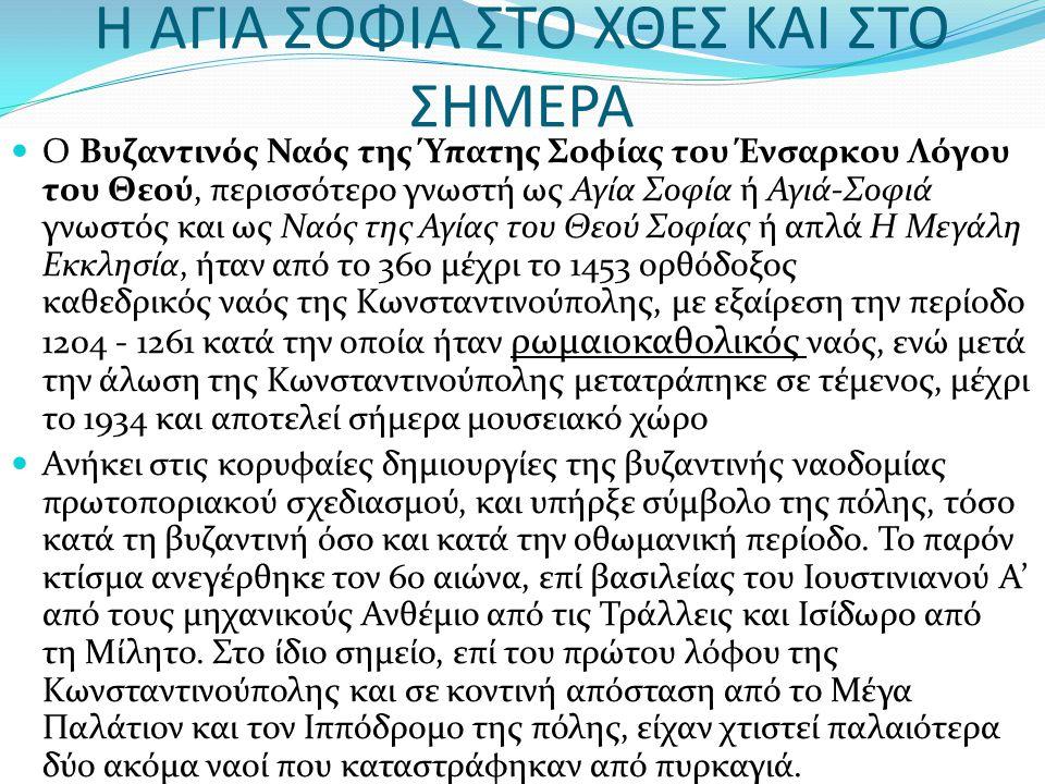 Η ΑΓΙΑ ΣΟΦΙΑ ΣΤΟ ΧΘΕΣ ΚΑΙ ΣΤΟ ΣΗΜΕΡΑ Ο Βυζαντινός Ναός της Ύπατης Σοφίας του Ένσαρκου Λόγου του Θεού, περισσότερο γνωστή ως Αγία Σοφία ή Αγιά-Σοφιά γν