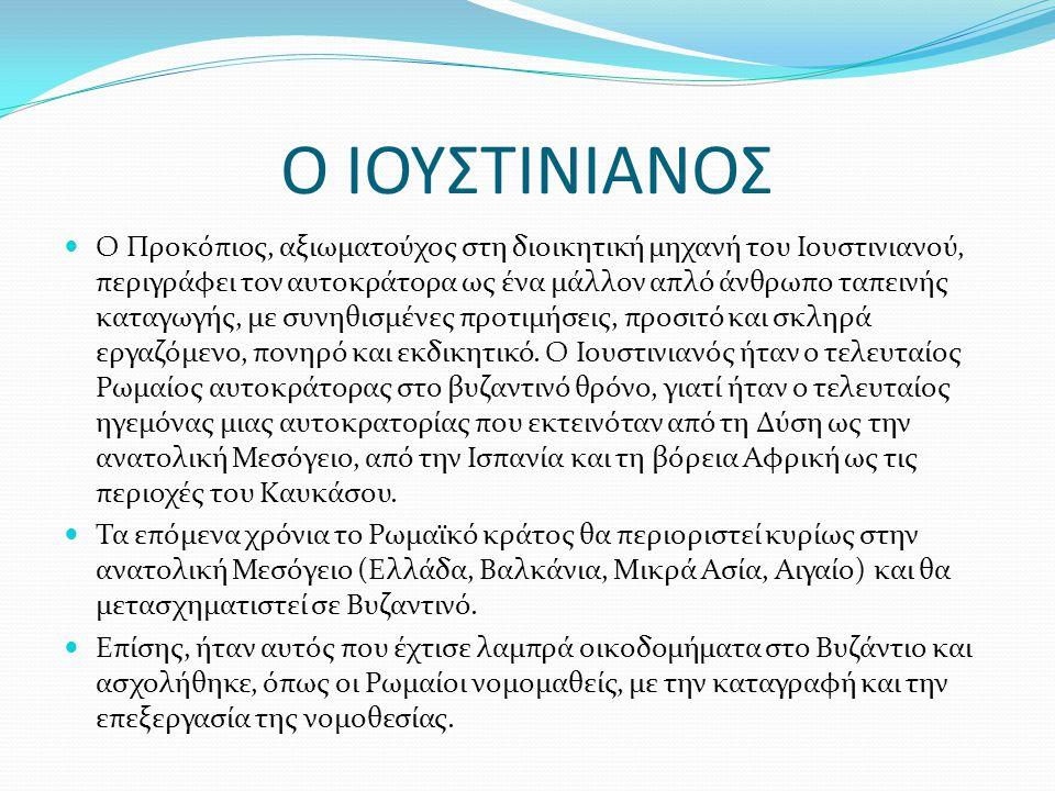 Ο ΙΟΥΣΤΙΝΙΑΝΟΣ Ο Προκόπιος, αξιωματούχος στη διοικητική μηχανή του Ιουστινιανού, περιγράφει τον αυτοκράτορα ως ένα μάλλον απλό άνθρωπο ταπεινής καταγω