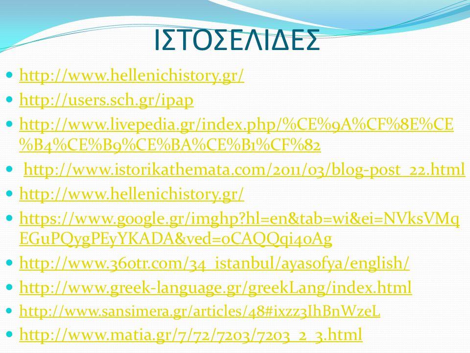 ΙΣΤΟΣΕΛΙΔΕΣ http://www.hellenichistory.gr/ http://users.sch.gr/ipap http://www.livepedia.gr/index.php/%CE%9A%CF%8E%CE %B4%CE%B9%CE%BA%CE%B1%CF%82 http