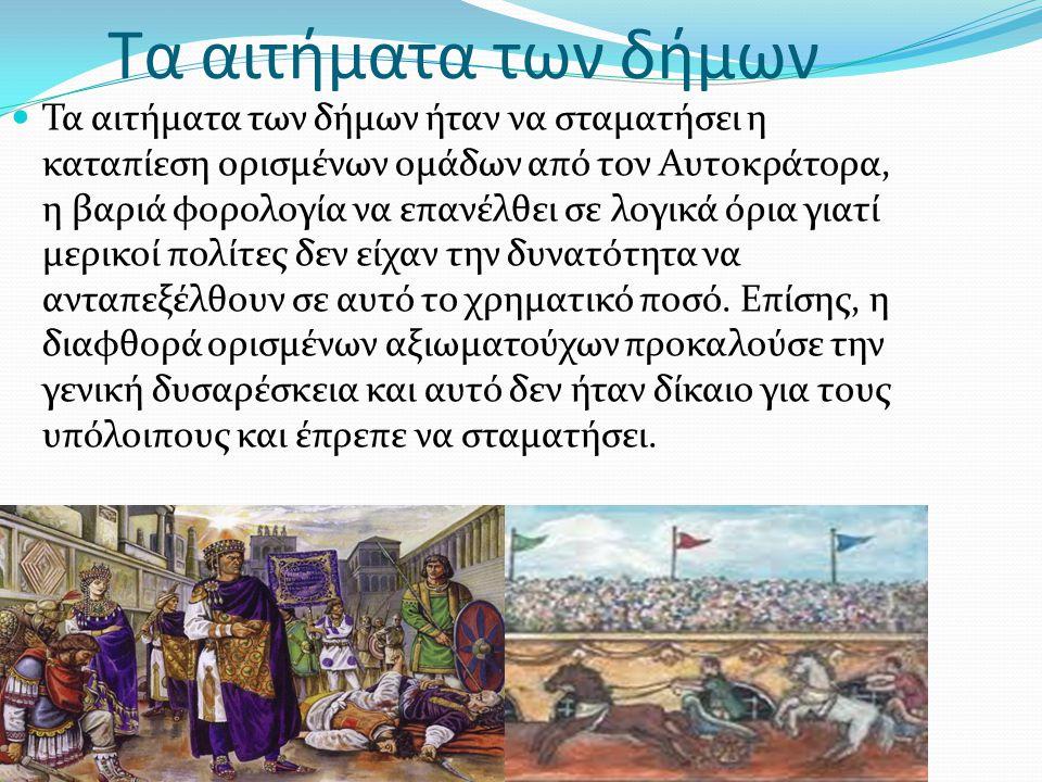 Τα αιτήματα των δήμων Τα αιτήματα των δήμων ήταν να σταματήσει η καταπίεση ορισμένων ομάδων από τον Αυτοκράτορα, η βαριά φορολογία να επανέλθει σε λογ