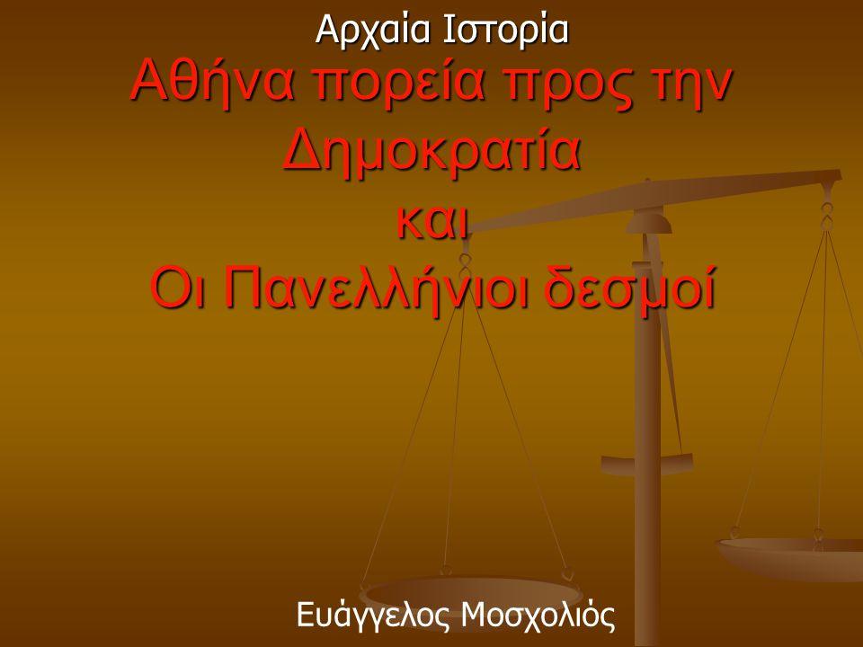 Αθήνα πορεία προς την Δημοκρατία και Οι Πανελλήνιοι δεσμοί Αρχαία Ιστορία Ευάγγελος Μοσχολιός