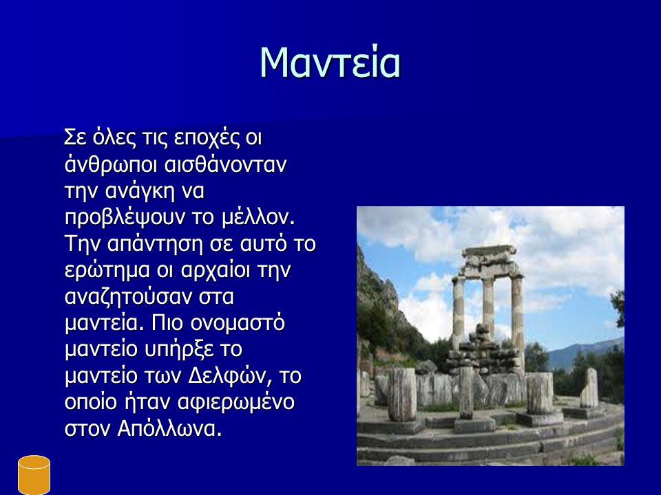 Μαντεία Σε όλες τις εποχές οι άνθρωποι αισθάνονταν την ανάγκη να προβλέψουν το μέλλον. Την απάντηση σε αυτό το ερώτημα οι αρχαίοι την αναζητούσαν στα