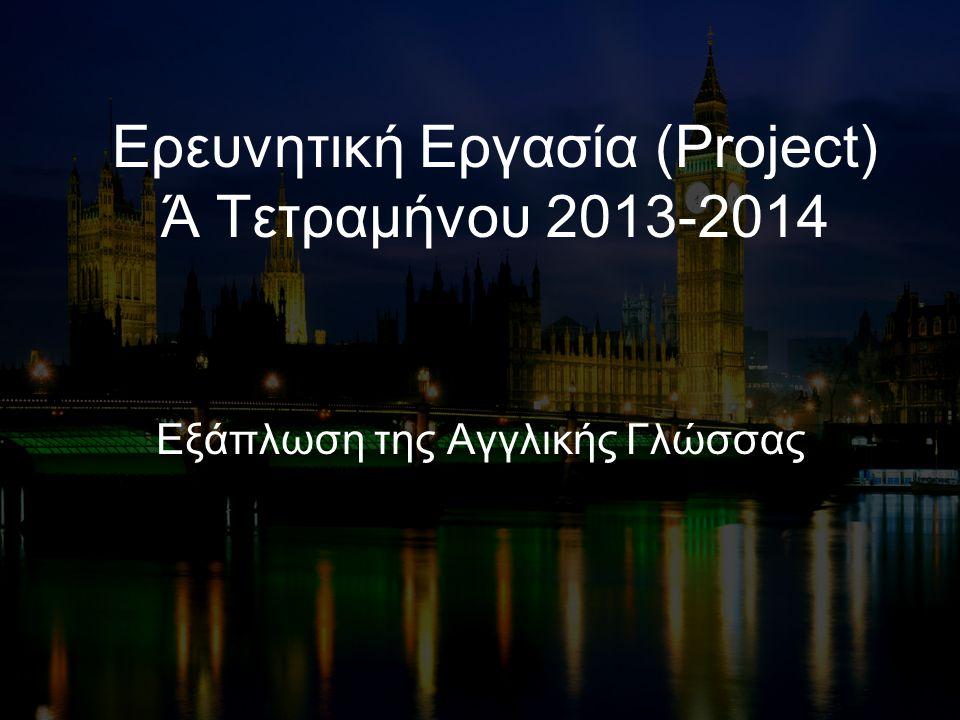 Ερευνητική Εργασία (Project) Ά Τετραμήνου 2013-2014 Εξάπλωση της Αγγλικής Γλώσσας