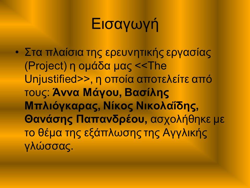 Εισαγωγή Στα πλαίσια της ερευνητικής εργασίας (Project) η ομάδα μας >, η οποία αποτελείτε από τους: Άννα Μάγου, Βασίλης Μπλιόγκαρας, Νίκος Νικολαΐδης, Θανάσης Παπανδρέου, ασχολήθηκε με το θέμα της εξάπλωσης της Αγγλικής γλώσσας.