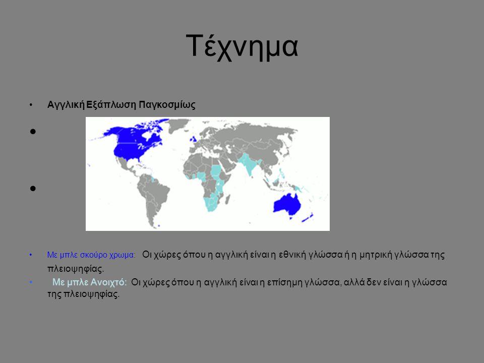 Τέχνημα Αγγλική Εξάπλωση Παγκοσμίως Με μπλε σκούρο χρωμα: Οι χώρες όπου η αγγλική είναι η εθνική γλώσσα ή η μητρική γλώσσα της πλειοψηφίας. Με μπλε Αν