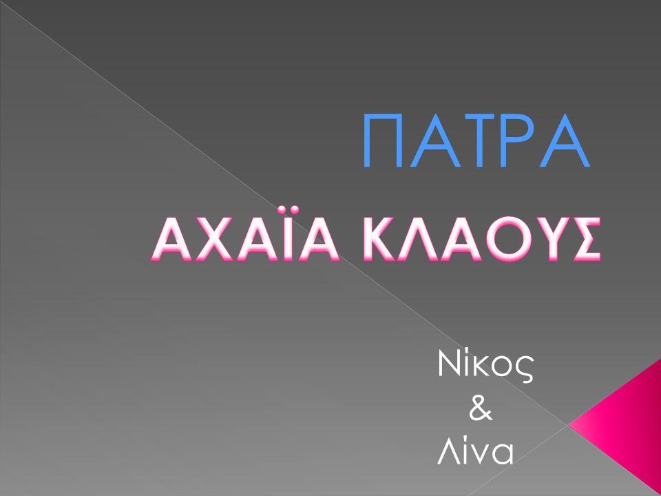 Νίκος & Λίνα ΠΑΤΡΑ