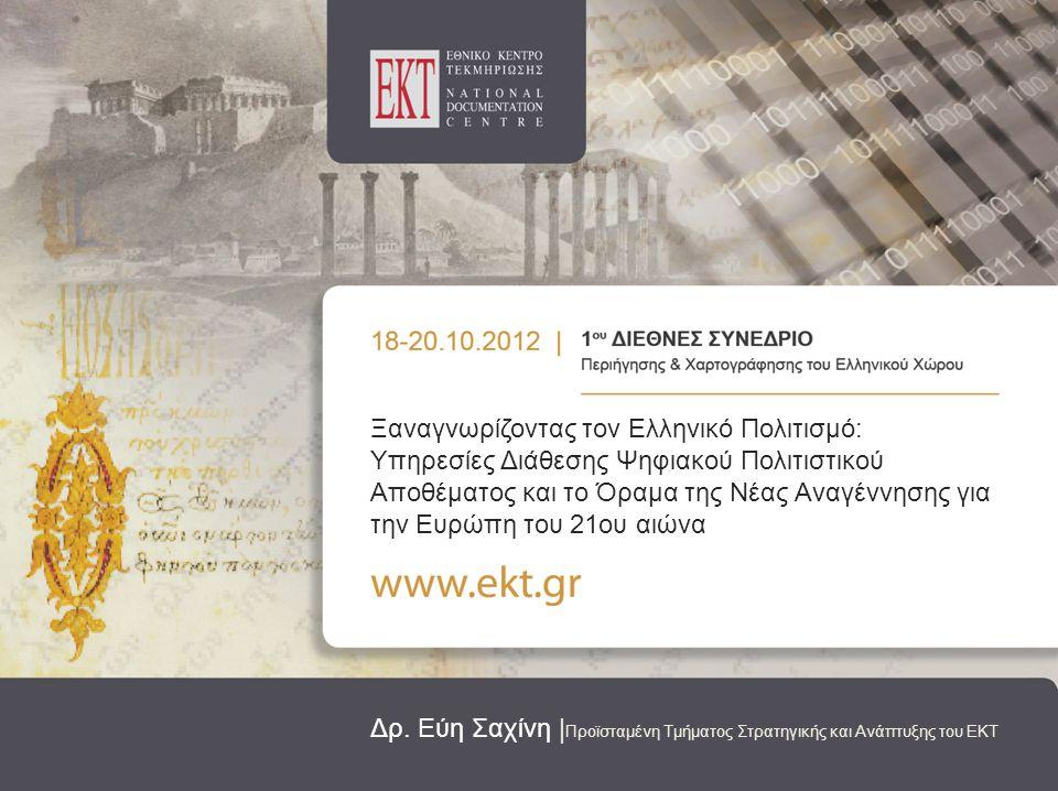 1 Τίτλος παρουσίασης ……………………………… ……………………………… ……………………………… …………………………… Ξαναγνωρίζοντας τον Ελληνικό Πολιτισμό: Υπηρεσίες Διάθεσης Ψηφιακού Πολιτιστικού Αποθέματος και το Όραμα της Νέας Αναγέννησης για την Ευρώπη του 21ου αιώνα Δρ.