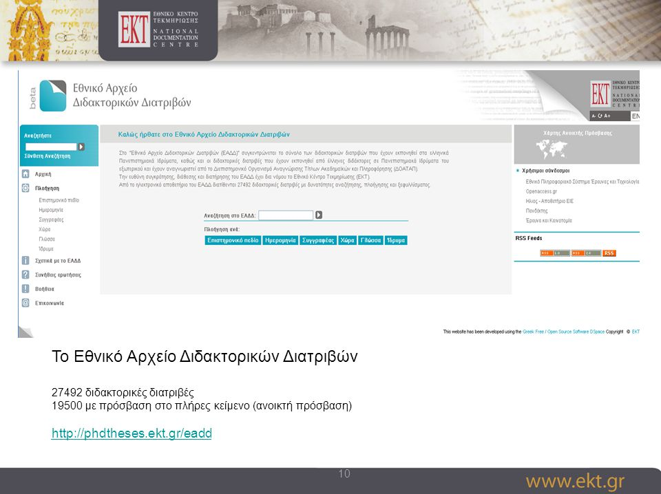 10 Το Εθνικό Αρχείο Διδακτορικών Διατριβών 27492 διδακτορικές διατριβές 19500 με πρόσβαση στο πλήρες κείμενο (ανοικτή πρόσβαση) http://phdtheses.ekt.g