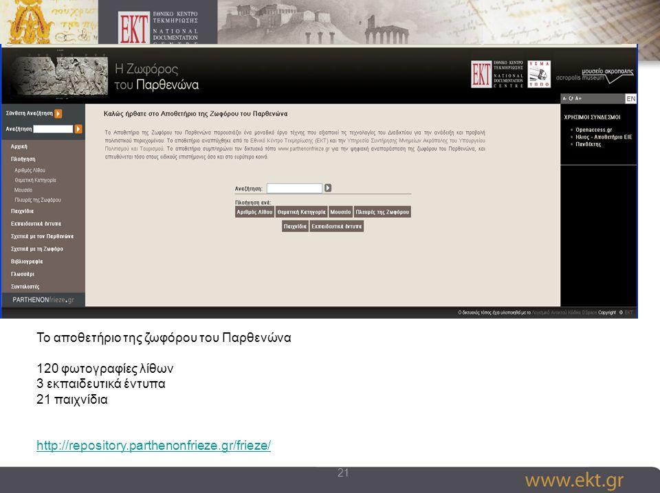 21 Το αποθετήριο της ζωφόρου του Παρθενώνα 120 φωτογραφίες λίθων 3 εκπαιδευτικά έντυπα 21 παιχνίδια http://repository.parthenonfrieze.gr/frieze/