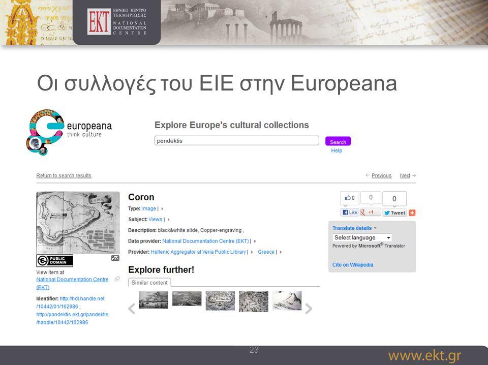 23 Οι συλλογές του ΕΙΕ στην Europeana
