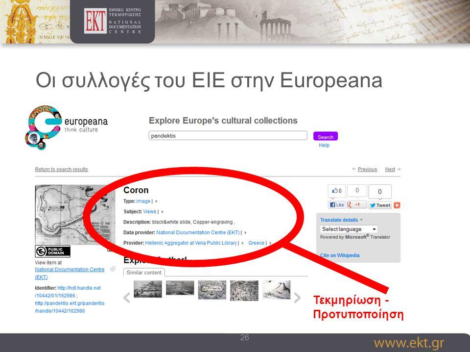 26 Οι συλλογές του ΕΙΕ στην Europeana Τεκμηρίωση - Προτυποποίηση