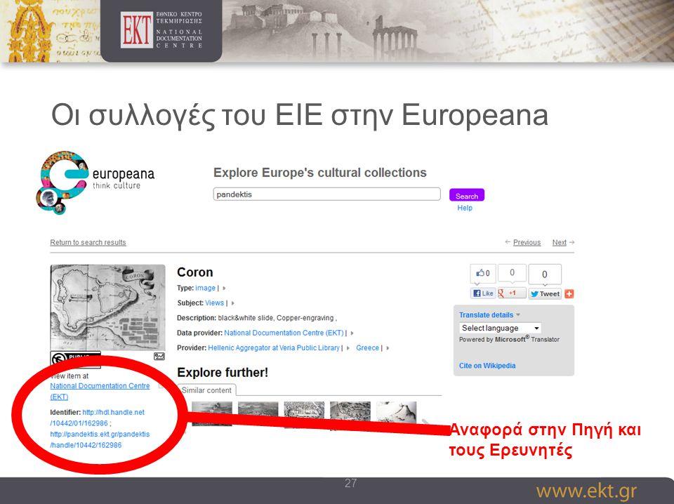 27 Οι συλλογές του ΕΙΕ στην Europeana Αναφορά στην Πηγή και τους Ερευνητές
