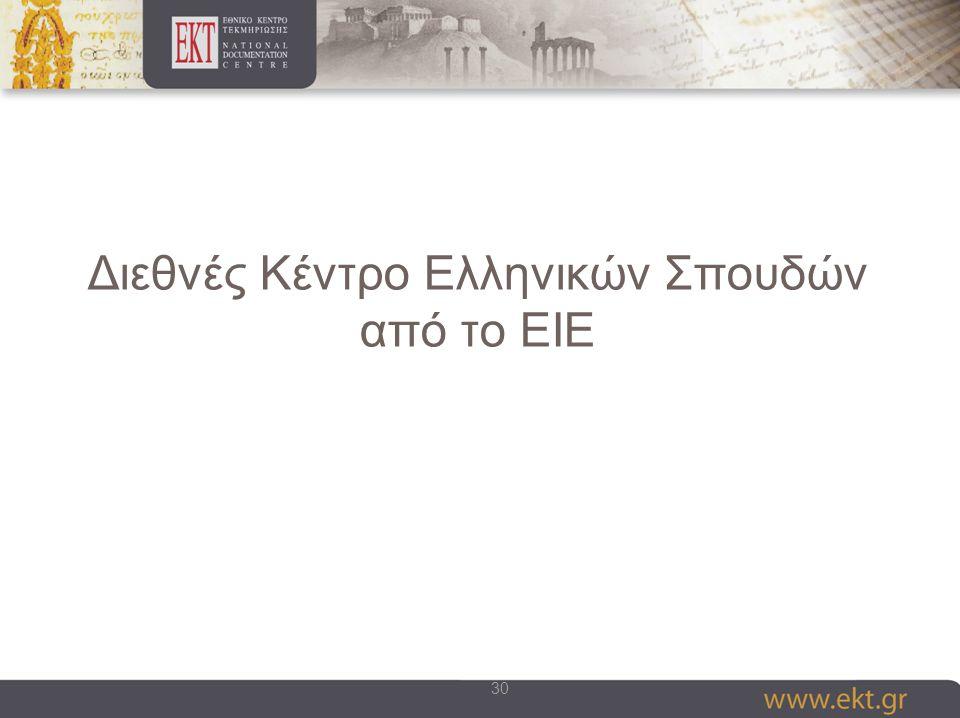 30 Διεθνές Κέντρο Ελληνικών Σπουδών από το ΕΙΕ
