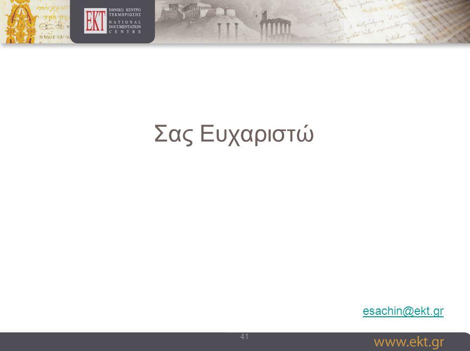 41 Σας Ευχαριστώ esachin@ekt.gr