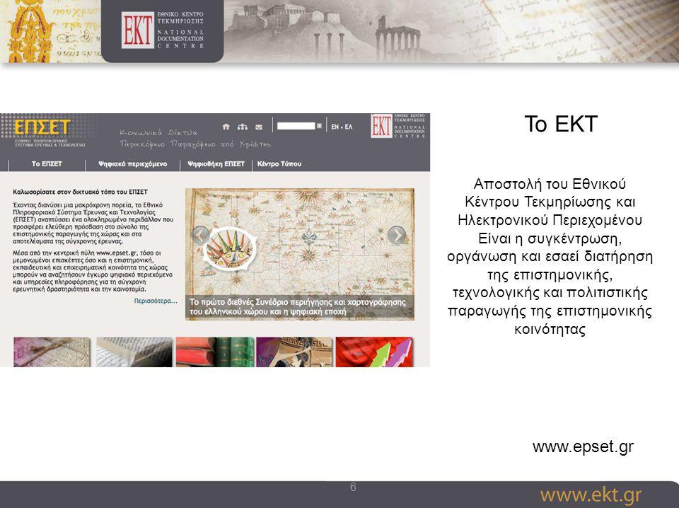 6 www.epset.gr Αποστολή του Εθνικού Κέντρου Τεκμηρίωσης και Ηλεκτρονικού Περιεχομένου Είναι η συγκέντρωση, οργάνωση και εσαεί διατήρηση της επιστημονικής, τεχνολογικής και πολιτιστικής παραγωγής της επιστημονικής κοινότητας Το ΕΚΤ
