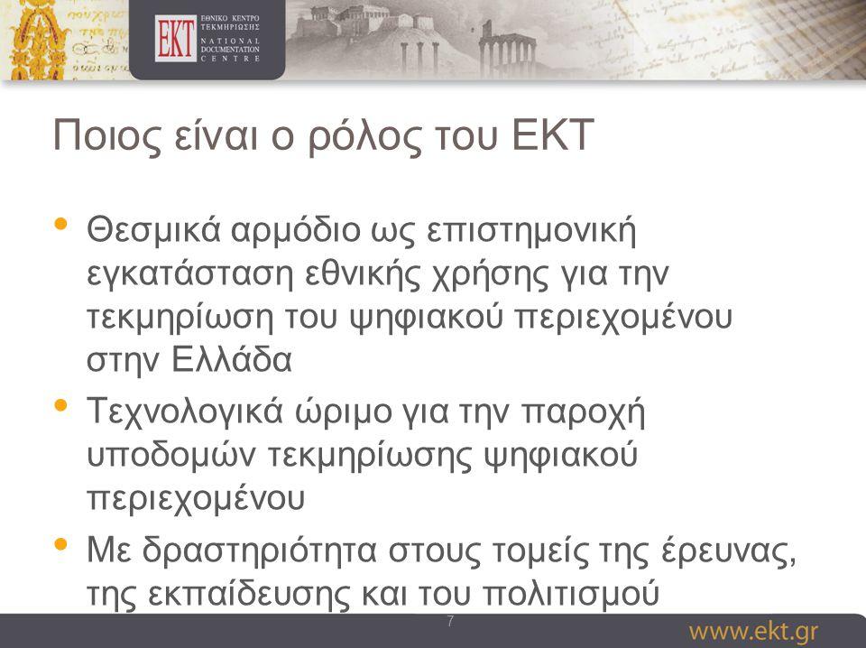 7 Ποιος είναι ο ρόλος του ΕΚΤ Θεσμικά αρμόδιο ως επιστημονική εγκατάσταση εθνικής χρήσης για την τεκμηρίωση του ψηφιακού περιεχομένου στην Ελλάδα Τεχνολογικά ώριμο για την παροχή υποδομών τεκμηρίωσης ψηφιακού περιεχομένου Με δραστηριότητα στους τομείς της έρευνας, της εκπαίδευσης και του πολιτισμού 7