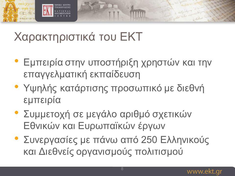 8 Χαρακτηριστικά του ΕΚΤ Εμπειρία στην υποστήριξη χρηστών και την επαγγελματική εκπαίδευση Υψηλής κατάρτισης προσωπικό με διεθνή εμπειρία Συμμετοχή σε μεγάλο αριθμό σχετικών Εθνικών και Ευρωπαϊκών έργων Συνεργασίες με πάνω από 250 Ελληνικούς και Διεθνείς οργανισμούς πολιτισμού 8