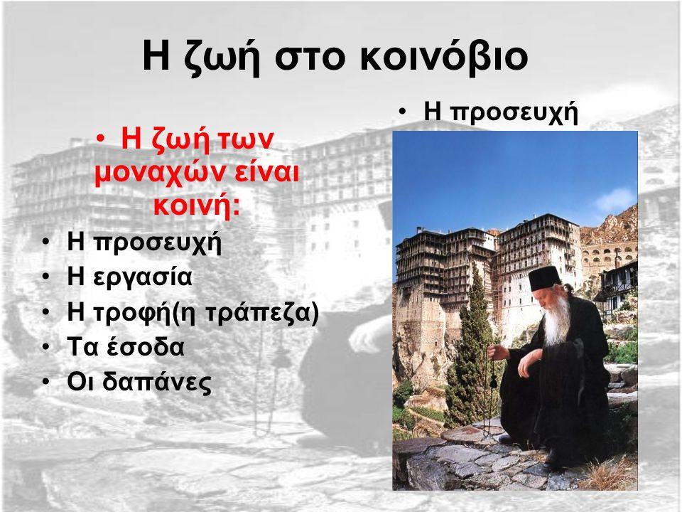 Η ζωή των μοναχών είναι κοινή: Η προσευχή Η εργασία Η τροφή(η τράπεζα) Τα έσοδα Οι δαπάνες Η προσευχή