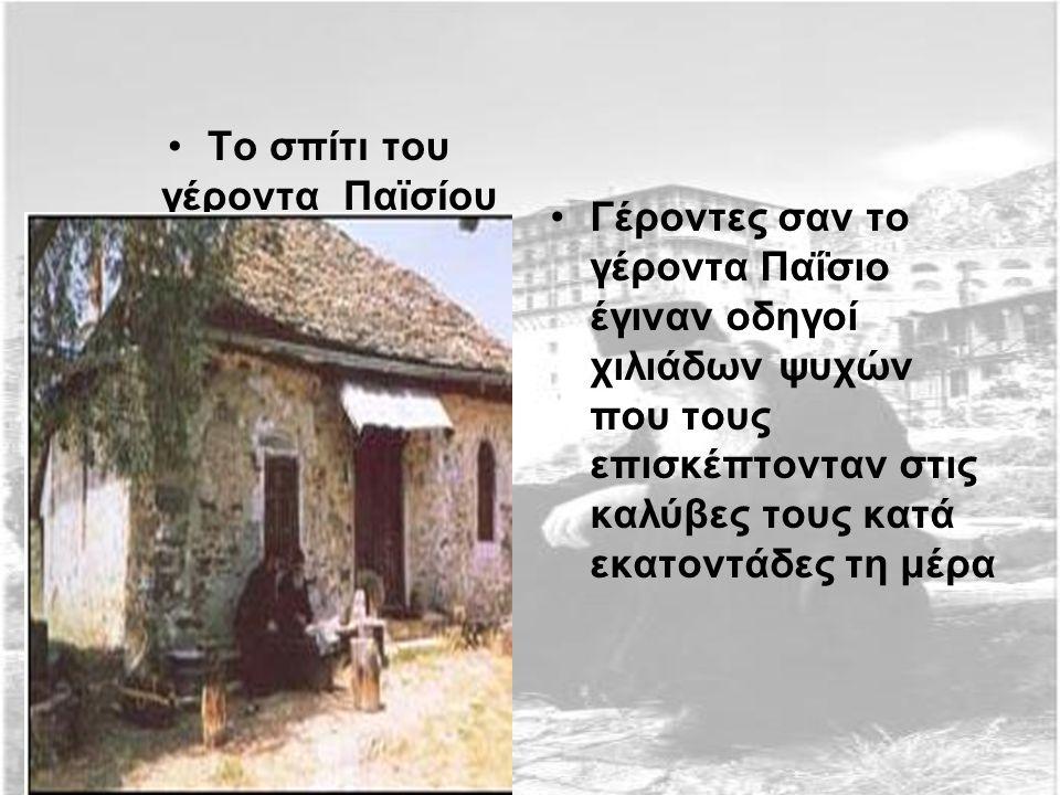 Το σπίτι του γέροντα Παϊσίου Γέροντες σαν το γέροντα Παΐσιο έγιναν οδηγοί χιλιάδων ψυχών που τους επισκέπτονταν στις καλύβες τους κατά εκατοντάδες τη μέρα