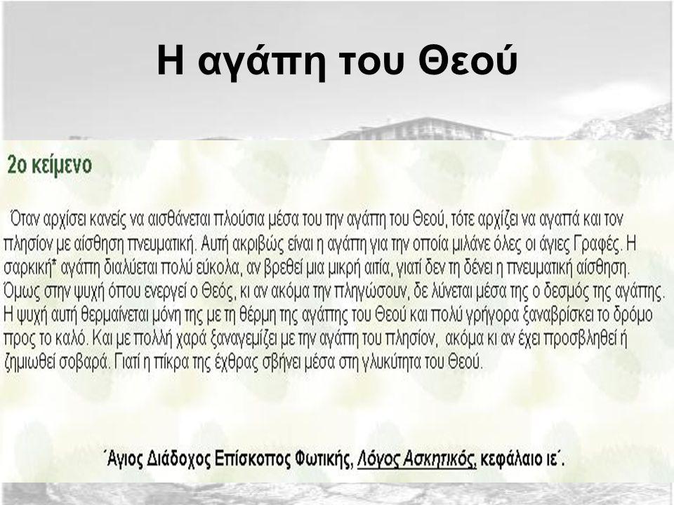 Η αγάπη του Θεού