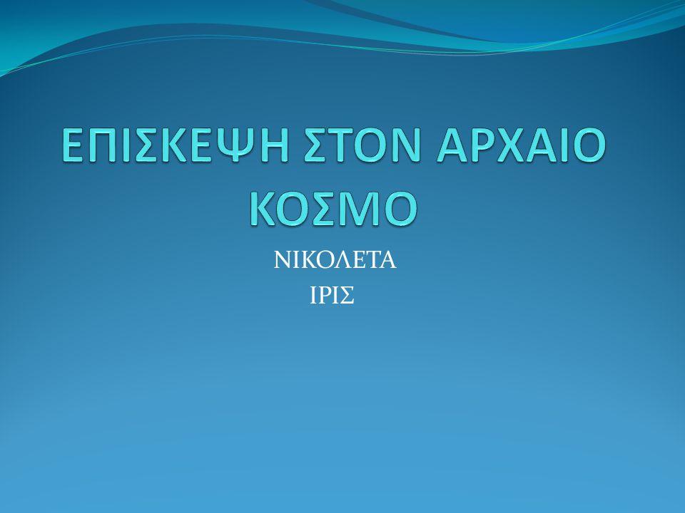 ΝΙΚΟΛΕΤΑ ΙΡΙΣ