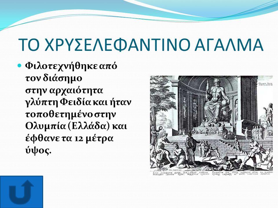 ΤΟ ΧΡΥΣΕΛΕΦΑΝΤΙΝΟ ΑΓΑΛΜΑ Φιλοτεχνήθηκε από τον διάσημο στην αρχαιότητα γλύπτη Φειδία και ήταν τοποθετημένο στην Ολυμπία (Ελλάδα) και έφθανε τα 12 μέτρ