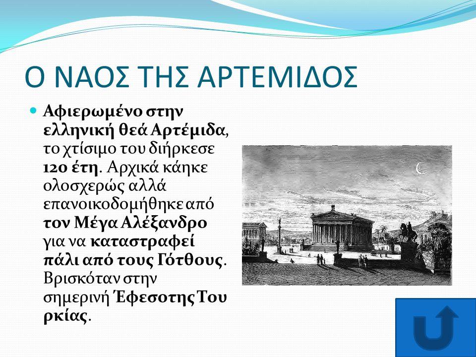 Ο ΝΑΟΣ ΤΗΣ ΑΡΤΕΜΙΔΟΣ Αφιερωμένο στην ελληνική θεά Αρτέμιδα, το χτίσιμο του διήρκεσε 120 έτη. Αρχικά κάηκε ολοσχερώς αλλά επανοικοδομήθηκε από τον Μέγα