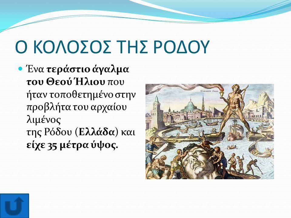 Ο ΚΟΛΟΣΟΣ ΤΗΣ ΡΟΔΟΥ Ένα τεράστιο άγαλμα του Θεού Ήλιου που ήταν τοποθετημένο στην προβλήτα του αρχαίου λιμένος της Ρόδου (Ελλάδα) και είχε 35 μέτρα ύψ