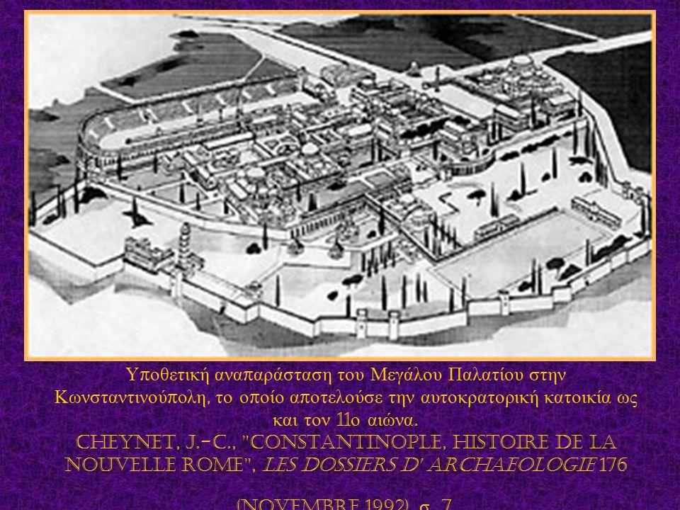 Υ π οθετική ανα π αράσταση του Μεγάλου Παλατίου στην Κωνσταντινού π ολη, το ο π οίο α π οτελούσε την αυτοκρατορική κατοικία ως και τον 11 ο αιώνα. Che