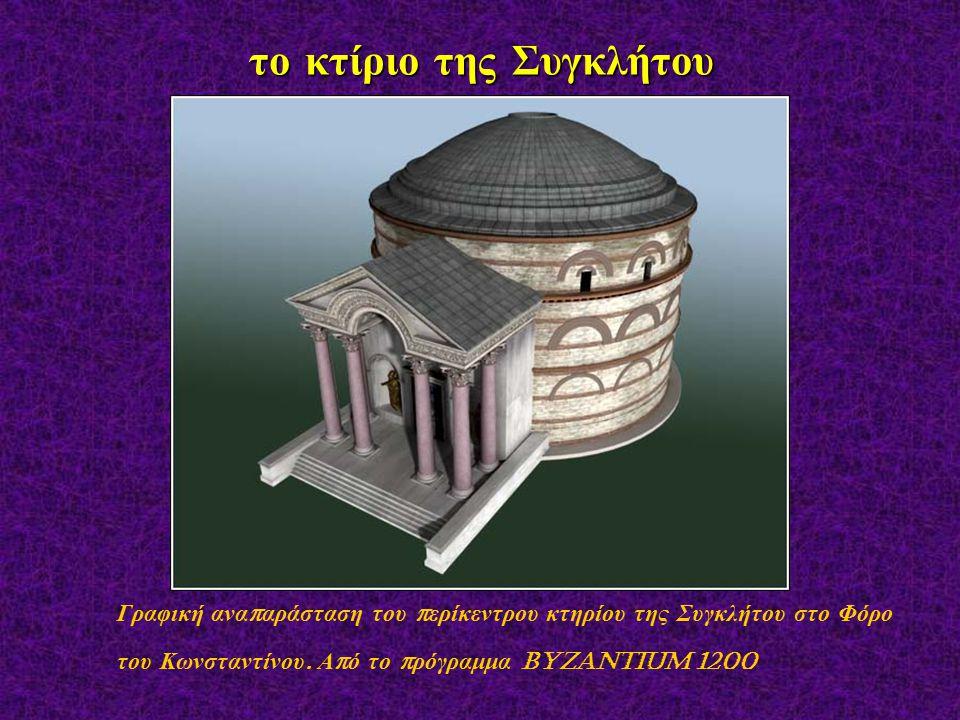 το κτίριο της Συγκλήτου Γραφική ανα π αράσταση του π ερίκεντρου κτηρίου της Συγκλήτου στο Φόρο του Κωνσταντίνου. Α π ό το π ρόγραμμα Byzantium 1200