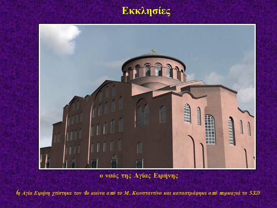 ο ναός της Αγίας Ειρήνης ( ο ναός της Αγίας Ειρήνης ( η Αγία Ειρήνη χτίστηκε τον 4 ο αιώνα α π ό το Μ. Κωνσταντίνο και καταστράφηκε α π ό π υρκαγιά το