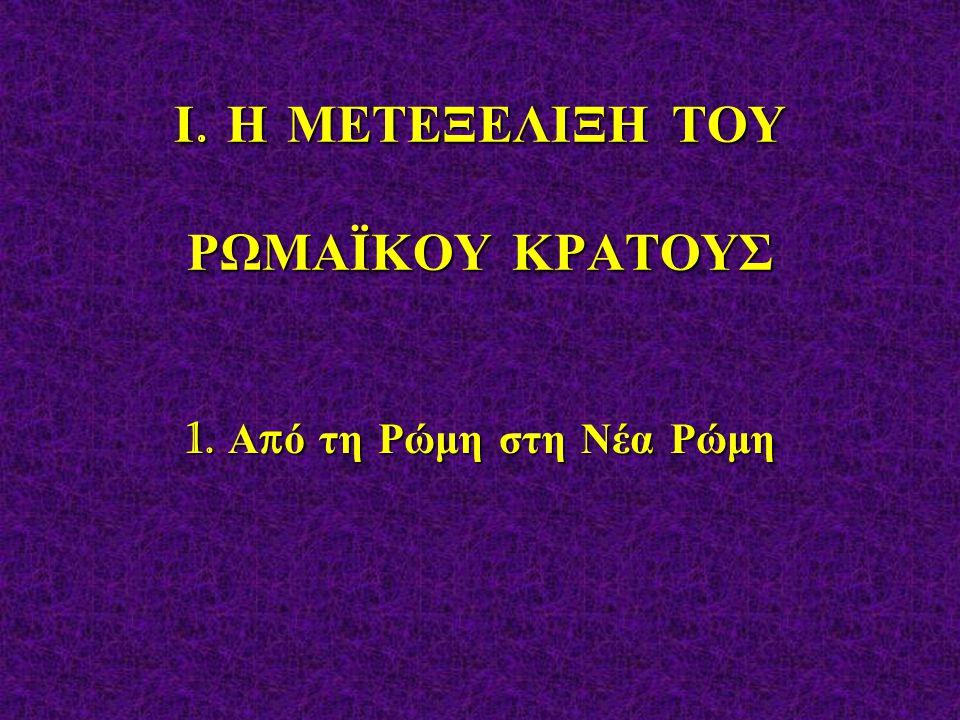 Ορειχάλκινη κεφαλή του Μεγάλου Κωνσταντίνου, π ου βρέθηκε στη Ναϊσσό της Σερβίας.