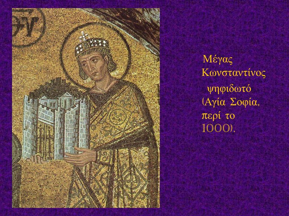 Μέγας Κωνσταντίνος ψηφιδωτό ( Αγία Σοφία, π ερί το 1000).