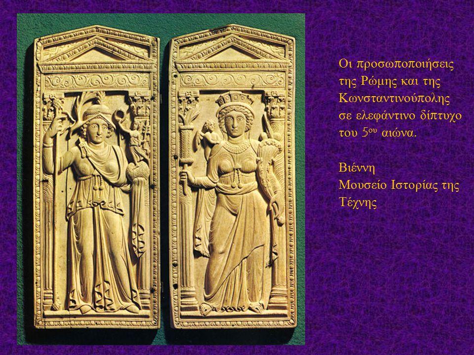 Οι π ροσω π ο π οιήσεις της Ρώμης και της Κωνσταντινού π ολης σε ελεφάντινο δί π τυχο του 5 ου αιώνα. Βιέννη Μουσείο Ιστορίας της Τέχνης