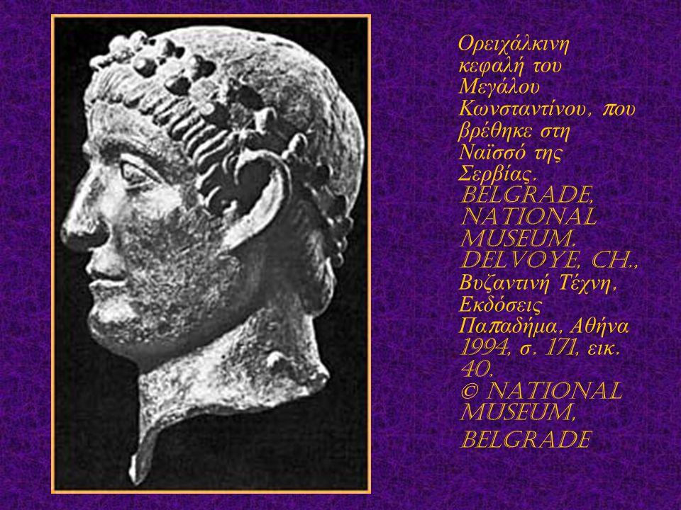 Ορειχάλκινη κεφαλή του Μεγάλου Κωνσταντίνου, π ου βρέθηκε στη Ναϊσσό της Σερβίας. Belgrade, National Museum. Delvoye, Ch., Βυζαντινή Τέχνη, Εκδόσεις Π